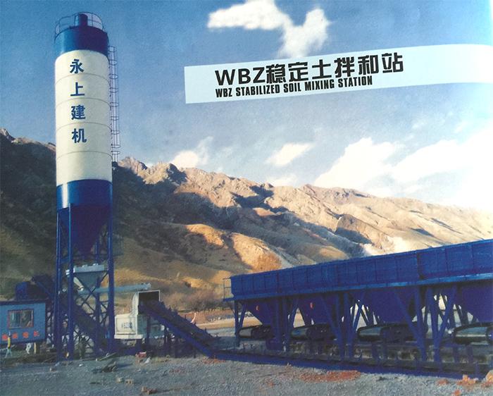 WBZ稳定士拌和站